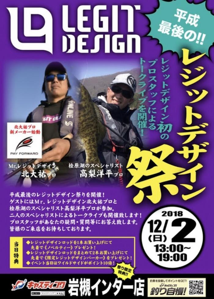 テクニカルリアクションフィッシング!11月25日桧原湖ガイド!! の写真