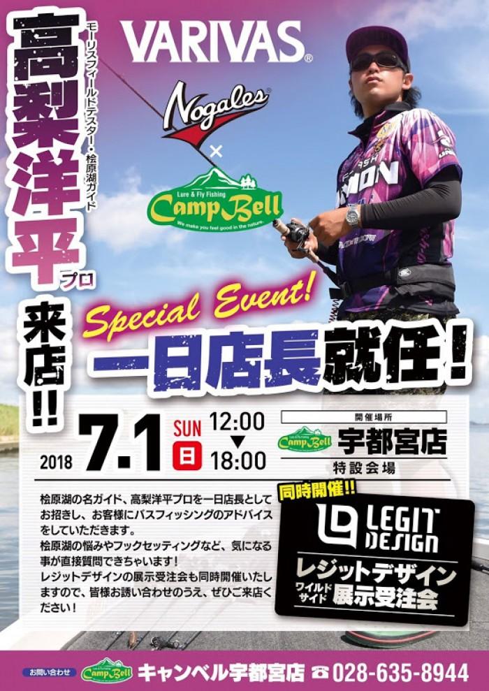 ユニクロフットボール、キャロ、DS、虫で30本ほど。6月18日桧原湖ガイド!! の写真